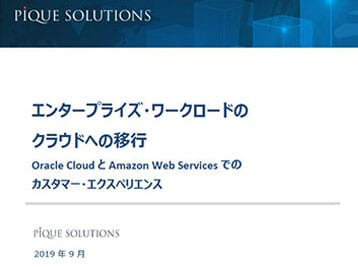Gen 1 CloudよりOracle Cloudを選ぶ理由