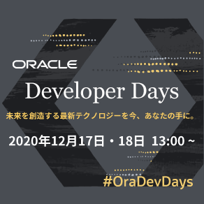 【TOP】Oracle Cloud Days