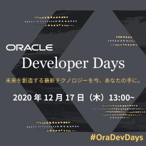 【12月17日開催】Developer Days