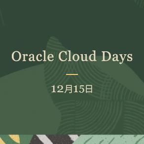 Oracle Cloud Days