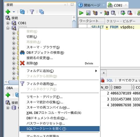 第2回 表領域やユーザー 表の作成