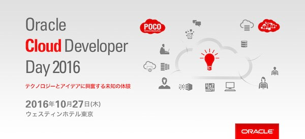 Oracle Cloud Developer Day 2015
