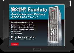 Oracle Exadata X7 カタログ
